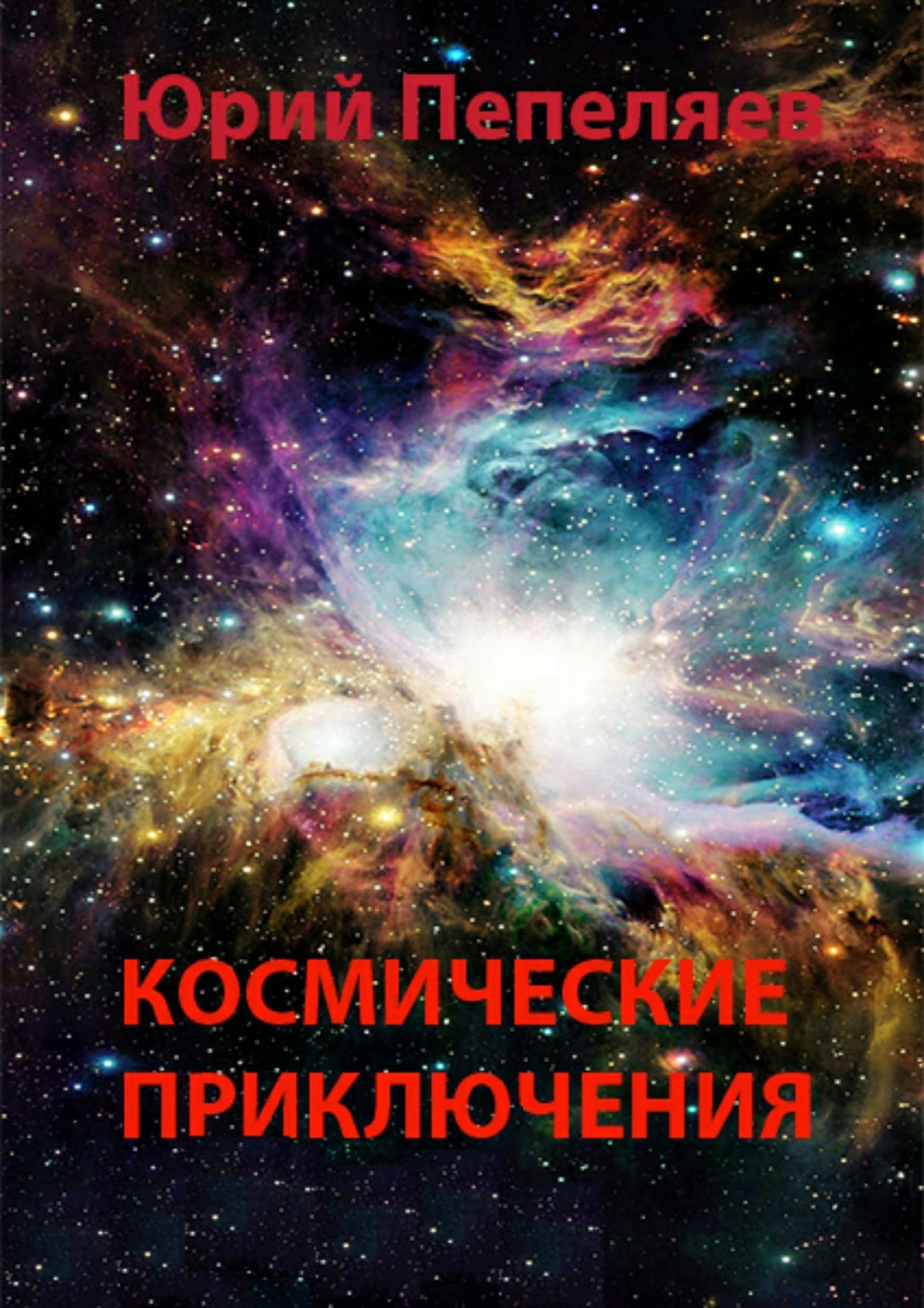 Юрий Васильевич Пепеляев Космические приключения юрий маркин новые механизмы