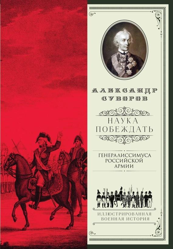 Александр Суворов - Наука побеждать (сборник)
