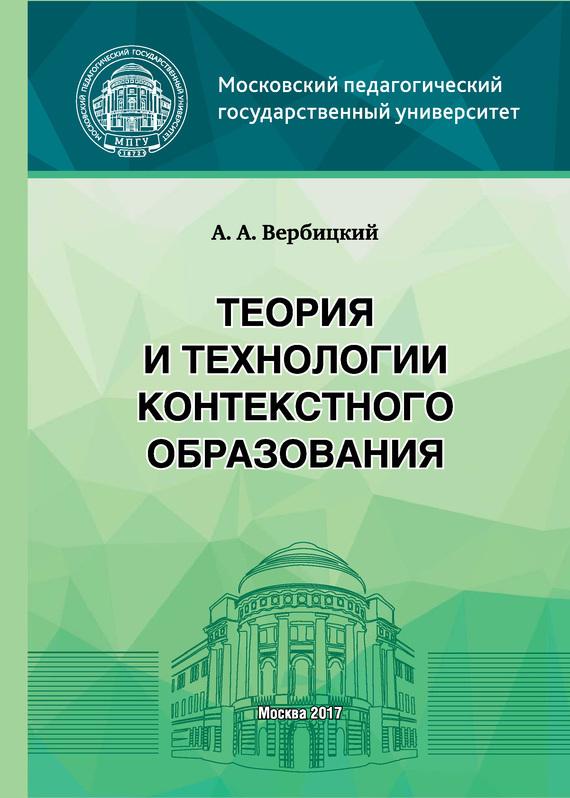 Андрей Вербицкий - Теория и технологии контекстного образования