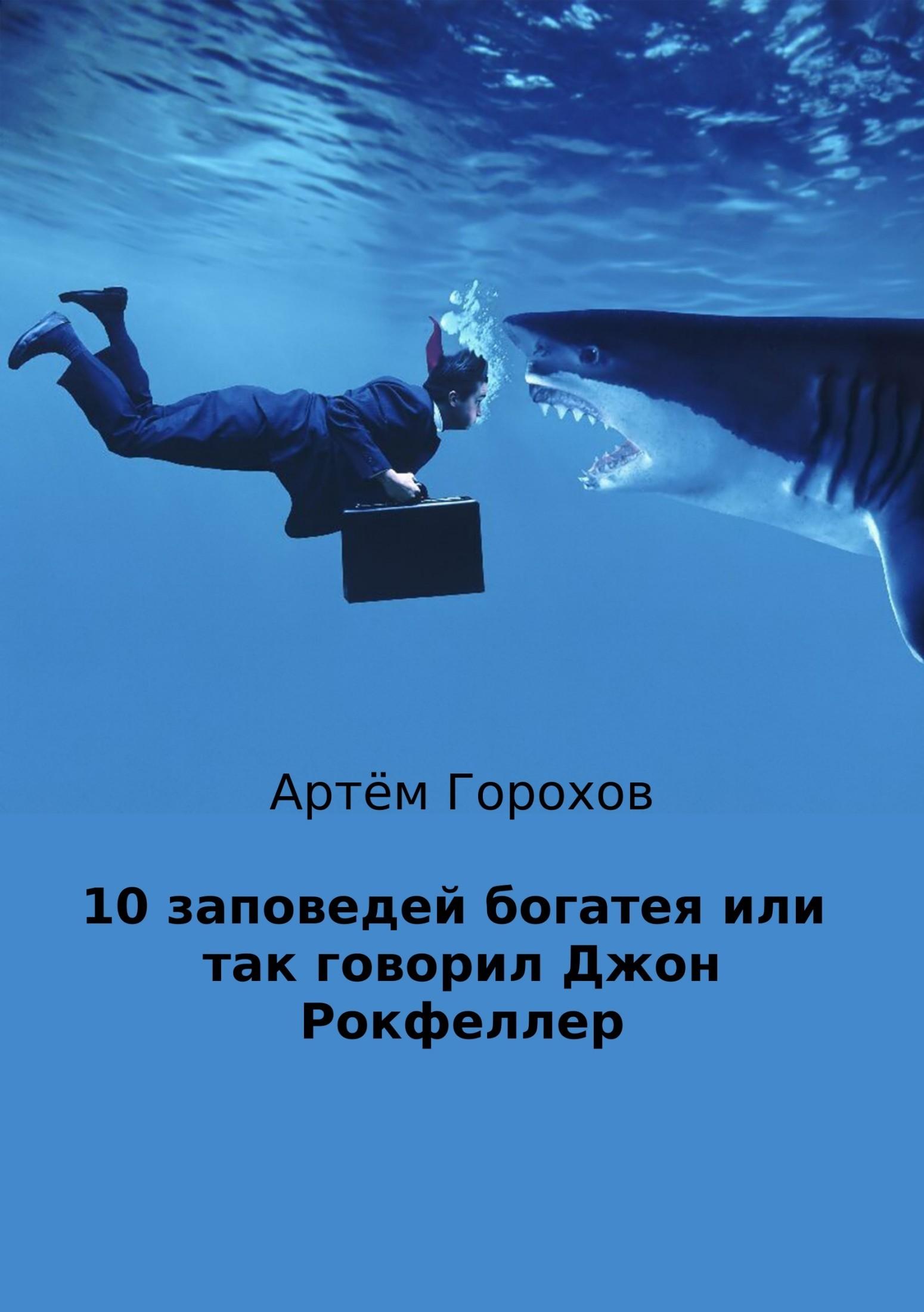 10 заповедей богатея, или Так говорил Джон Рокфеллер