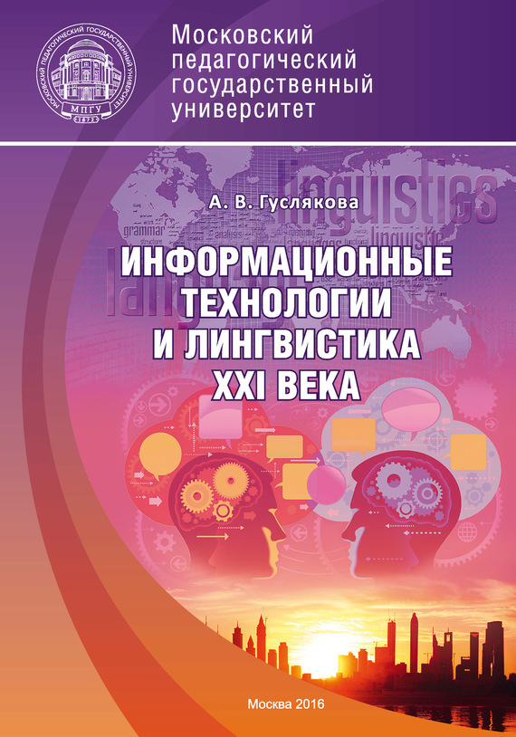 цена на Алла Гуслякова Информационные технологии и лингвистика XXI века
