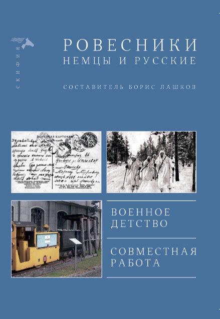 Сборник, Борис Лашков - Ровесники. Немцы и русские (сборник)