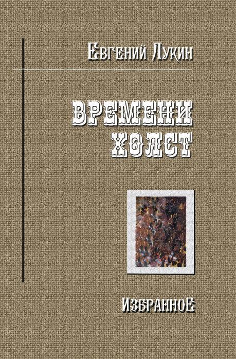 Евгений Лукин Времени холст. Избранное евгений лукин портрет кудесника в юности сборник