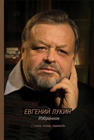Евгений Лукин Избранное. Стихи, поэмы, переводы неустановленный автор слово ополку игореве