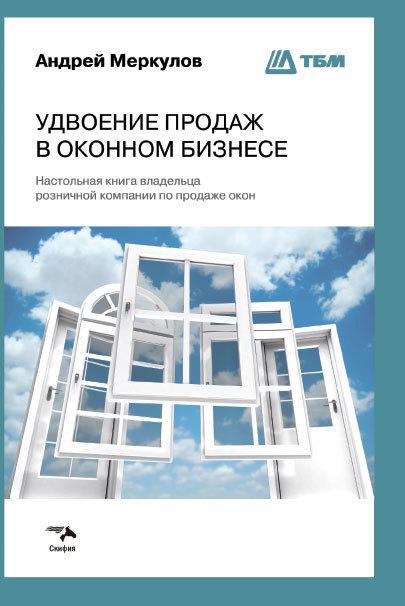 Андрей Меркулов бесплатно
