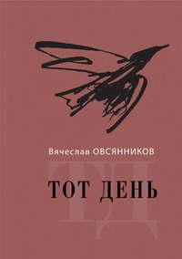 Вячеслав Овсянников - Тот день. Книга прозы