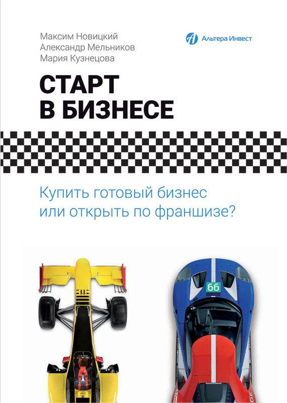 Александр Мельников бесплатно