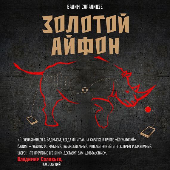 Вадим Саралидзе Золотой айфон (сборник) айфон 6