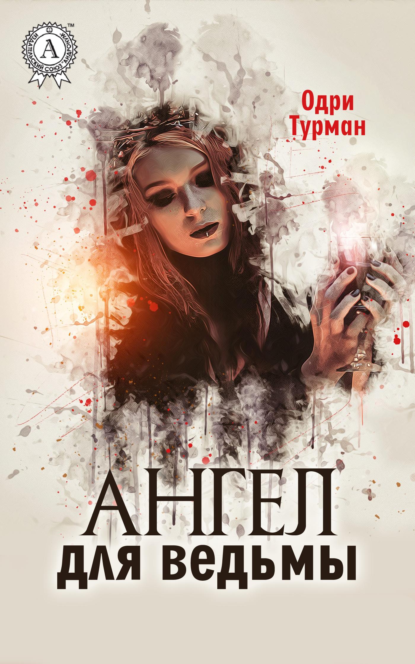 Одри Турман Ангел для ведьмы орудие ведьмы любовь