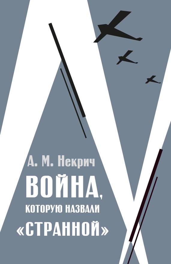 Александр Некрич Война, которую назвали «странной» война упущенных возможностей