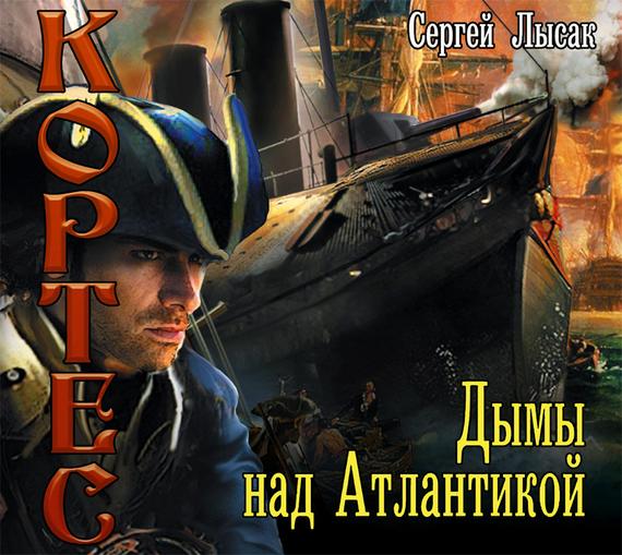 Сергей Лысак Дымы над Атлантикой в владимиров карательная экспедиция