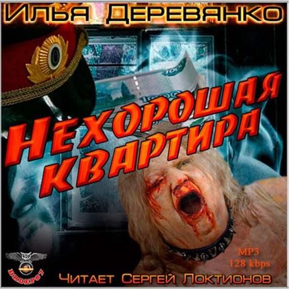 Илья Деревянко Нехорошая квартира купить продать квартиру в воронеже