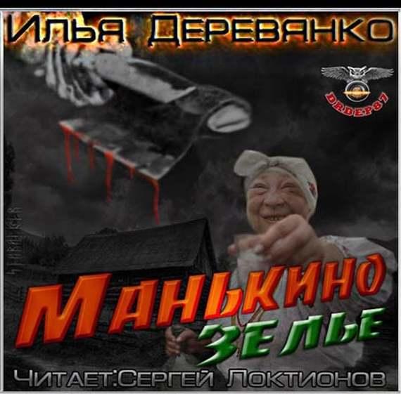 Илья Деревянко. Манькино зелье