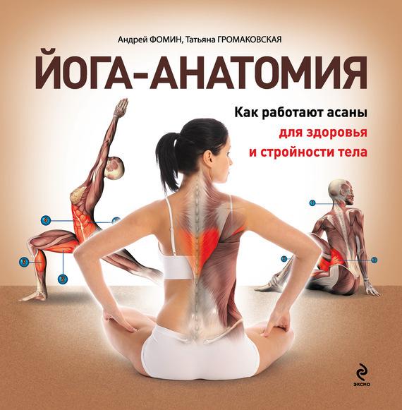 Татьяна Громаковская Йога-анатомия. Как работают асаны для здоровья и стройности тела простая йога лучшие асаны cd с видеокурсом