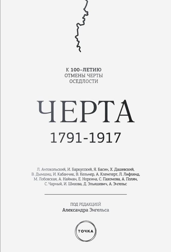 Коллектив авторов Черта (сборник)