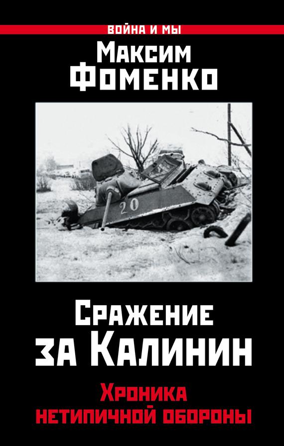 Максим Фоменко Сражение за Калинин. Хроника нетипичной обороны в афанасенко е кринко 56 я армия в боях за ростов первая победа красной армии октябрь декабрь 1941