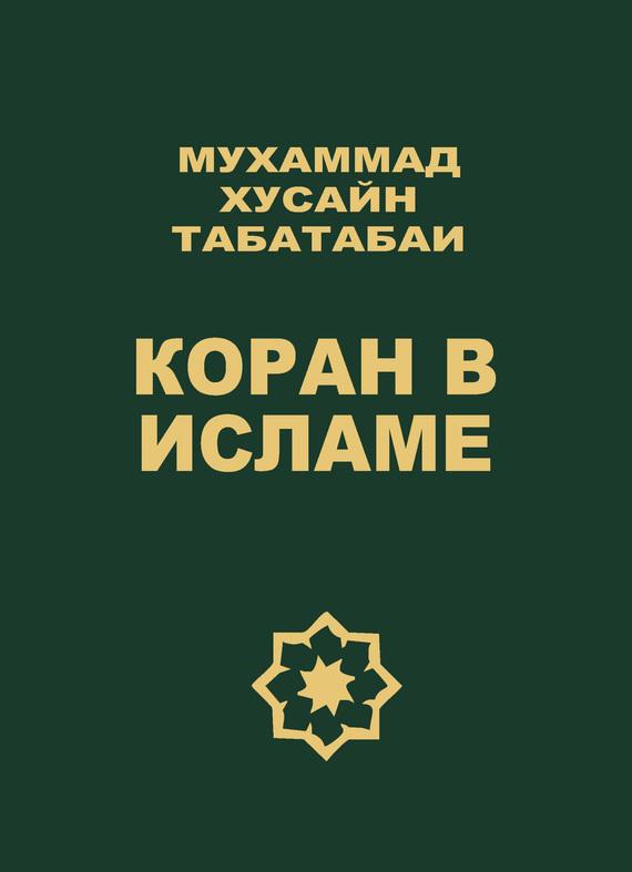 Мухаммад Хусайн Табатабаи Коран в исламе мухаммад хусайн табатабаи коран в исламе