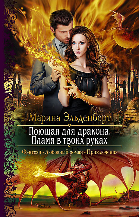 Марина Эльденберт. Поющая для дракона. Пламя в твоих руках