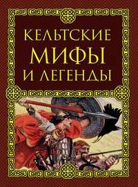 Отсутствует - Кельтские мифы и легенды