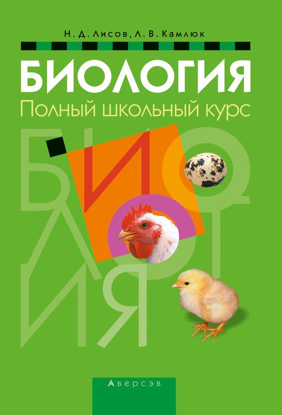 Достойное начало книги 33/02/97/33029749.bin.dir/33029749.cover.jpg обложка