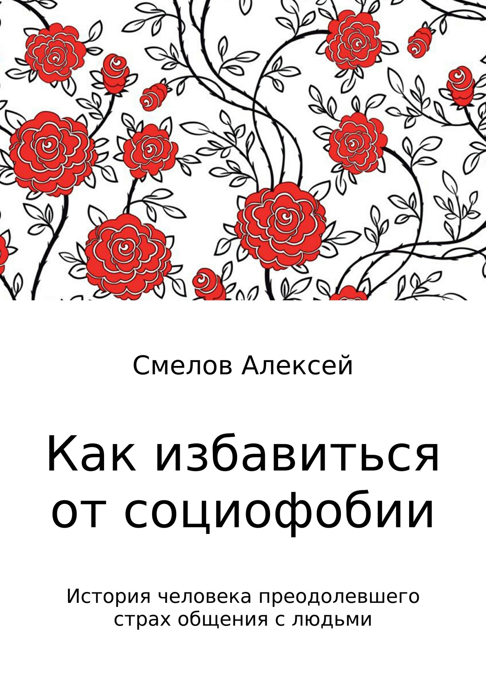 Алексей Владимирович Смелов. Как избавиться от социофобии