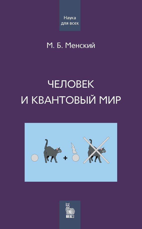 М. Б. Менский Человек и квантовый мир артеха сергей николаевич основания физики критический взгляд квантовая механика