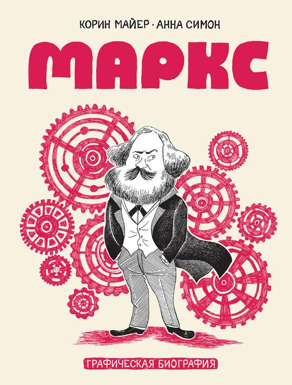 Корин Майер Маркс. Графическая биография майер к маркс графическая биография