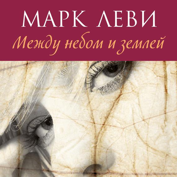 Марк Леви Между небом и землей марк леви все книги