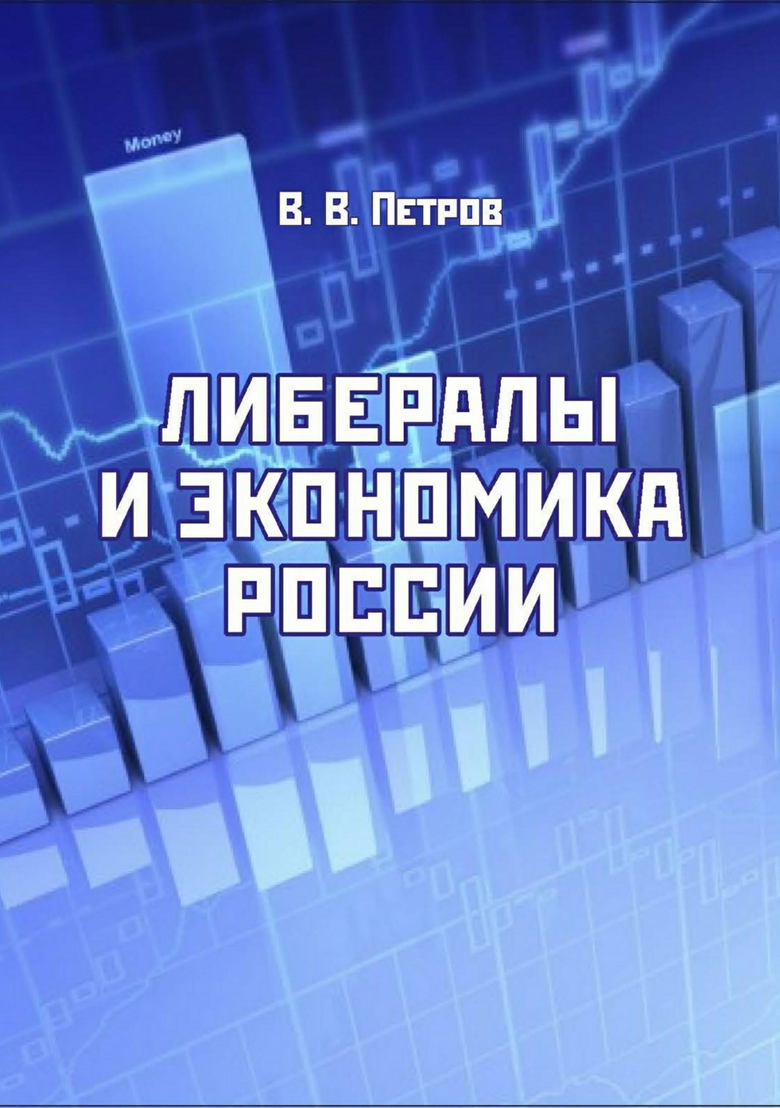 Либералы и экономика России. Издание переработанное и дополненное