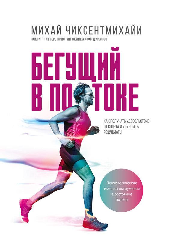 Михай Чиксентмихайи Бегущий в потоке. Как получать удовольствие от спорта и улучшать результаты