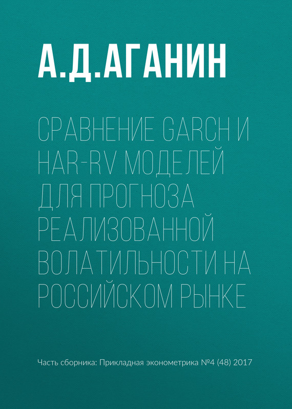 А. Д. Аганин Сравнение GARCH и HAR-RV моделей для прогноза реализованной волатильности на российском рынке пеноблоки отзывы сравнение в киеве