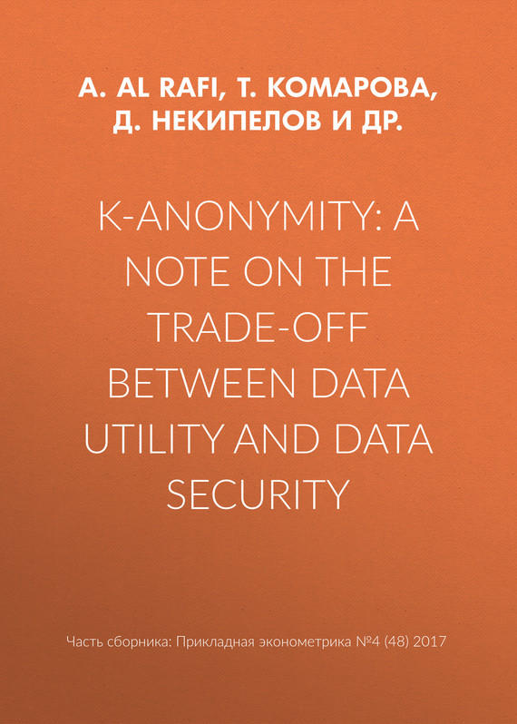 Т. Комарова K-anonymity: A note on the trade-off between data utility and data security clustering information entities based on statistical methods