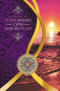 Мухсин Кира'ати - Толкование суры «Ал-Фуркан»