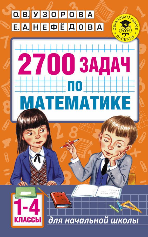 О. В. Узорова 2700 задач по математике. Познавательный задачник. 1–4 классы узорова ольга васильевна нефёдова елена алексеевна 2700 задач по математике 1 4 класс познавательный задачник