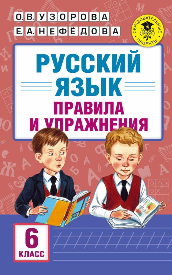 О. В. Узорова Русский язык. Правила и упражнения. 6 класс что нужно для школы 6 класс список