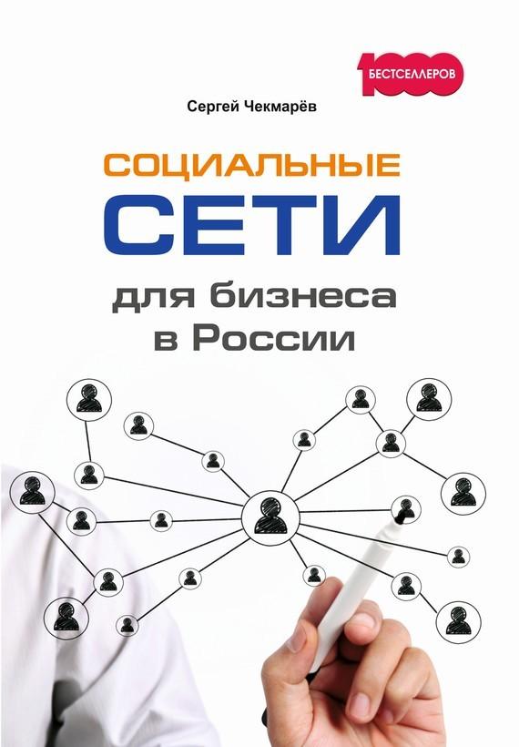 Сергей Чекмарёв. Социальные сети для бизнеса в России