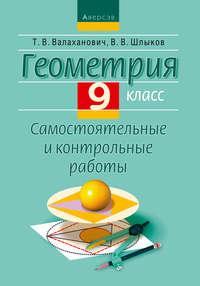 Т. В. Валаханович - Геометрия. 9 класс. Самостоятельные и контрольные работы