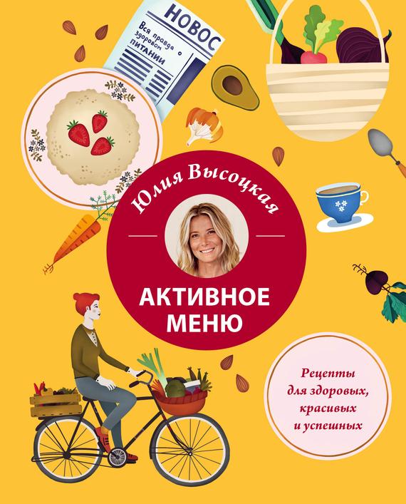 Юлия Высоцкая Активное меню. Рецепты для здоровых, красивых и успешных юлия высоцкая новогодние рецепты