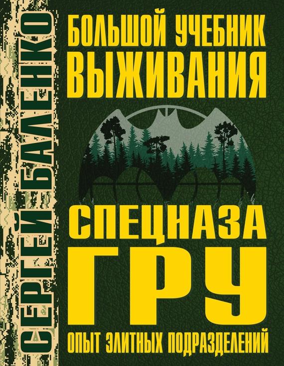 Сергей Баленко. Большой учебник выживания спецназа ГРУ. Опыт элитных подразделений