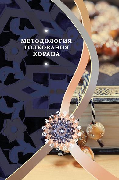 'Али Акбар Бабаи. Методология толкования Корана