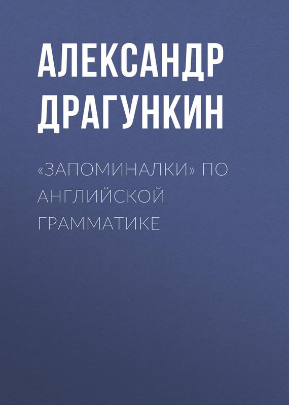 Александр Драгункин бесплатно