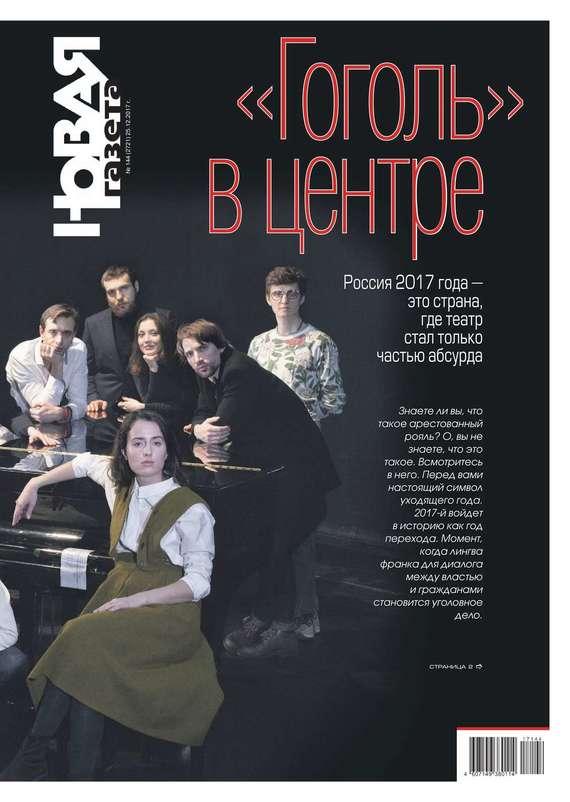 Редакция газеты Новая газета Новая Газета 144-2017
