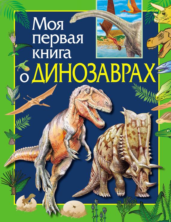 Ирина Травина Моя первая книга о динозаврах