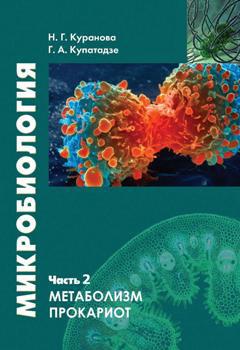 Н. Г. Куранова Микробиология. Часть 2. Метаболизм прокариот основы микробиологии и иммунологии учебное пособие