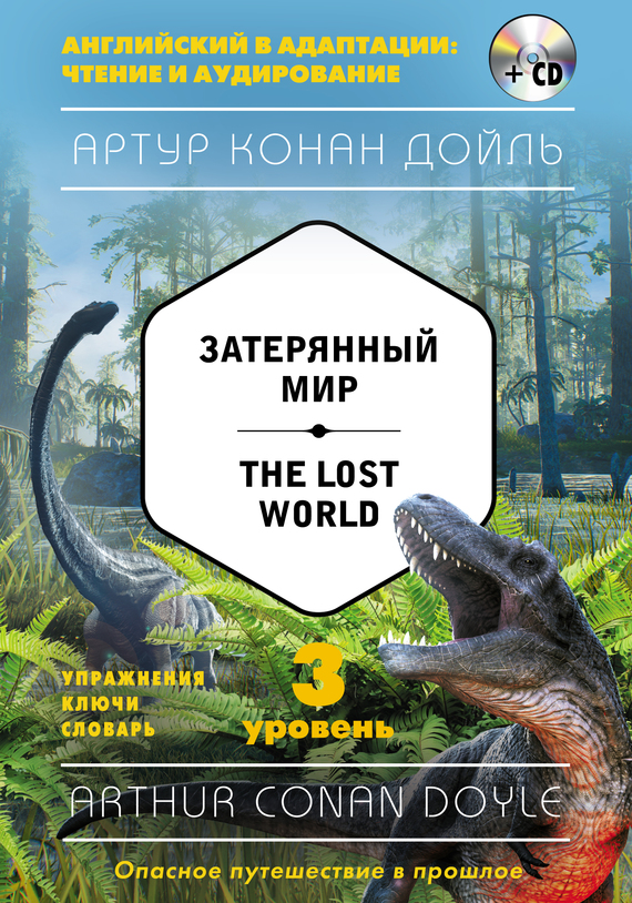 Затерянный мир / The Lost World. 3 уровень (+ MP3)