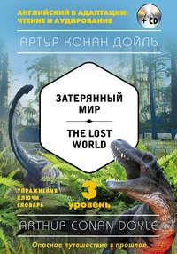 Артур Конан Дойл - Затерянный мир / The Lost World. 3 уровень (+ MP3)