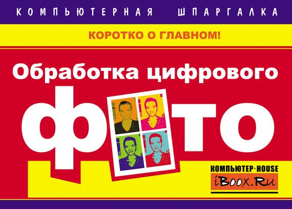 Владимир Хотенко Обработка цифрового фото
