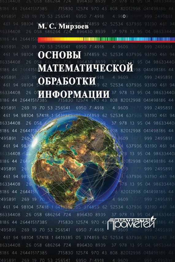 М. С. Мирзоев Основы математической обработки информации м с мирзоев основы математической обработки информации