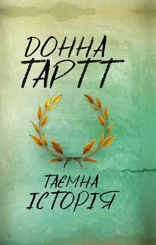 Донна Тартт Таємна історія ISBN: 978-617-12-4286-9,978-617-12-4287-6 дмитро павличко любов і ненависть вибране