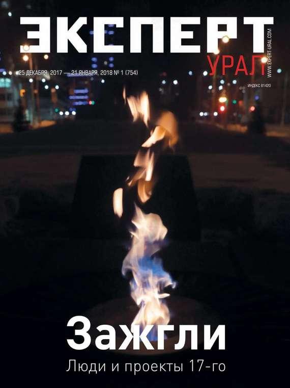Эксперт Урал 01-2018